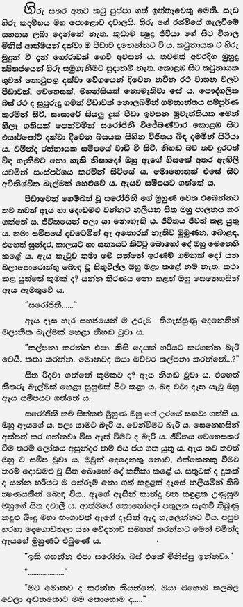 Sri Lankan Book Thubasaka Wilaapaya by Upul Shantha Sannasgala