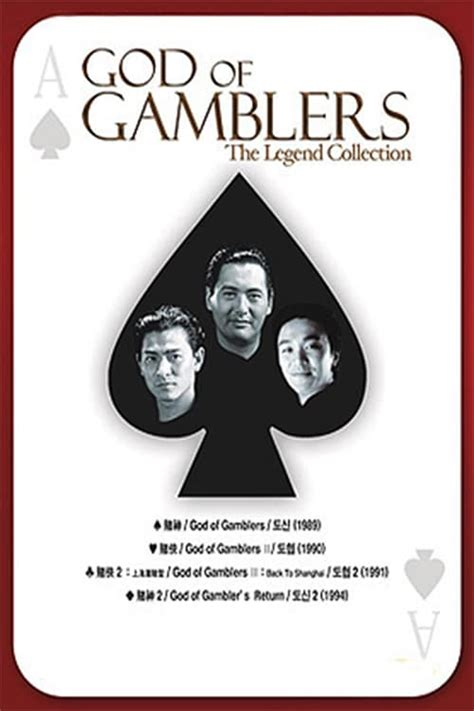 god  gamblers collection