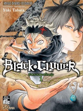 Black Clover ฉบับลิขสิทธิ์เวอร์ชั่นพากย์ไทยเต็มรูปแบบดูได้ ...