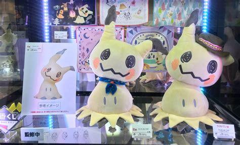 First Look At Ichiban Kuji's Mimikyu's Night Camp Product