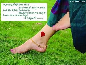 Telugu Prema Kavithalu, Prema Kavitvam, Telugu Love ...