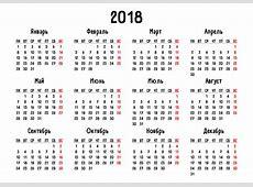 Календарь на 2018 год хорошего качества — 3muru