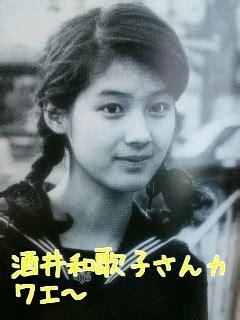 画像 : 酒井和歌子・まとめ - NAVER まとめ
