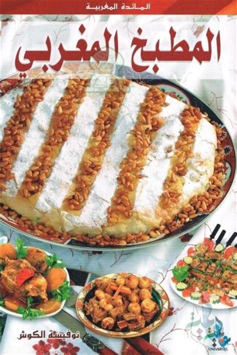 cuisine arabe cuisine marocaine en arabe 28 images la cuisine