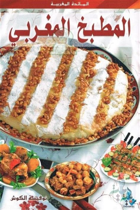cuisine marocaine en arabe cuisine marocaine en arabe 28 images mssamen ou rghayf