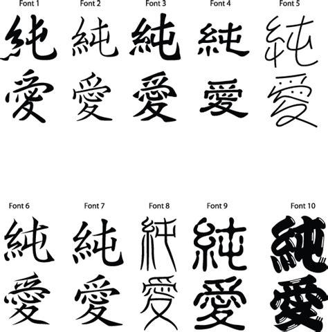 japanese kanji symbol  pure love kanji kanji tattoo