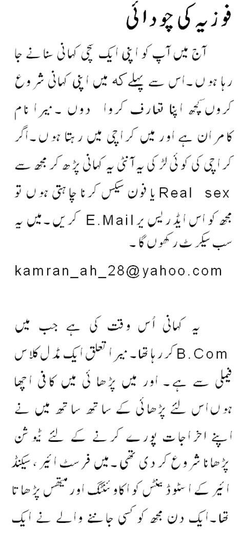 Urdu Fount Ma Fozia Ki Chudai Pakistani Sachi Kahani