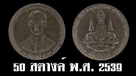 เหรียญ 50 สตางค์ ปี พ.ศ. 2539 - YouTube