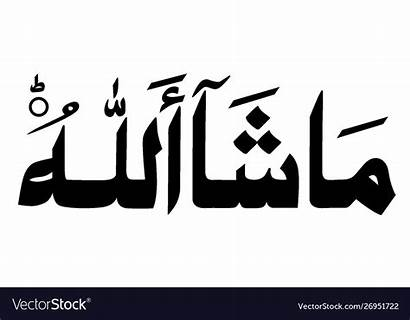 Arabic Mashallah Allah Masha Calligraphy Islamic Clipart