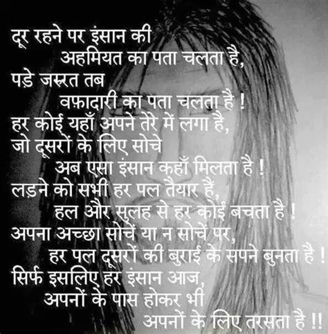 Hindi Suvichar Door Rehne Par Insaan Ki Ahmiyat Ka Pata