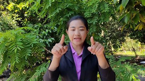 เรียนพิเศษภาษาจีน สัปดาห์ที่ 2 - YouTube