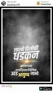 Pin By Kiran Diwadkar On Birthday Banner Birthday