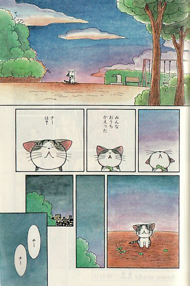 chis sweet home contemporary japanese literature