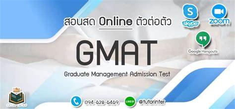 สอนพิเศษ Math GMAT Onlineตัวต่อตัว   ติวเตอร์อินเตอร์ ...