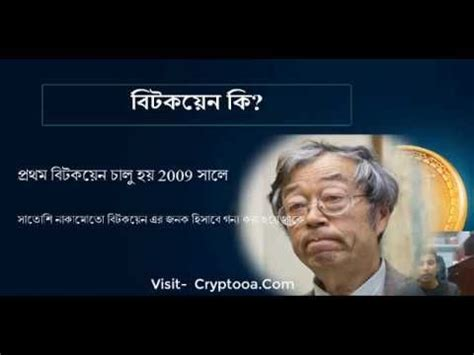 How do transactions work in bitcoin? What is Bitcoin? বিটকয়েন কি? বিটকয়েন গুরুত্বপূর্ণ কেন? | Blockchain, Cryptocurrency