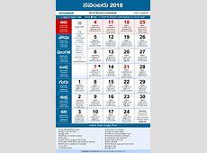 Telugu Calendar 2018 November PDF Print with Festivals