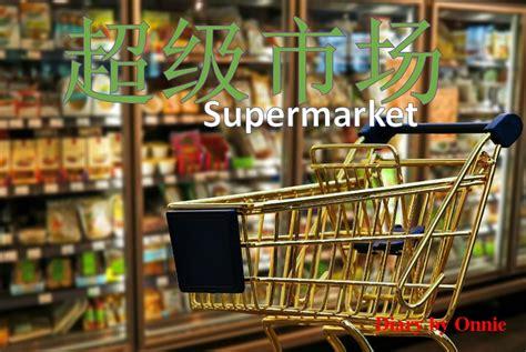 Diary by Onnie: คำศัพท์ภาษาจีน ซุปเปอร์มาร์เก็ต 超级市场 ...