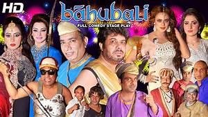 BAHUBALI (2017 FULL DRAMA) NASEEM VICKY, NASIR CHINYOTI ...