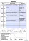 как заполнить сведения о дтп в европротоколе