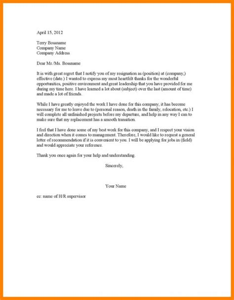 asking for a letter of recommendation template personal reference letter template template business