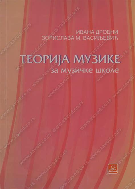 Teorija muzike 19012 - BIGZ knjižara