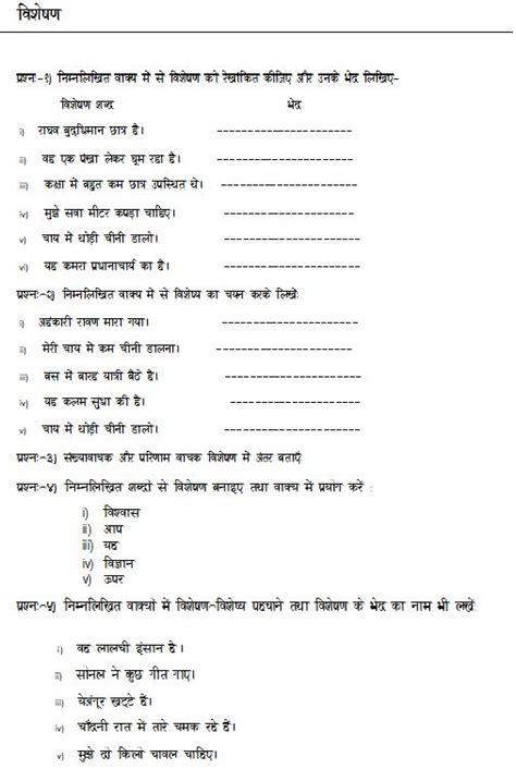 हम र ह द worksheet of visheshan hindi hindi