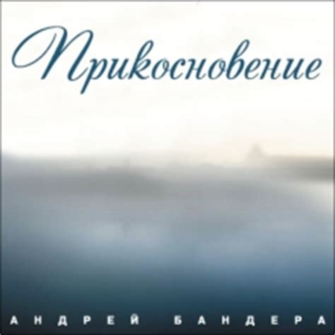 Творчество Андрея Бандеры  слушать песни  Андрей Бандера