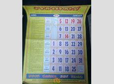 Udayavani Calendar 2014 Kannada HinduPad