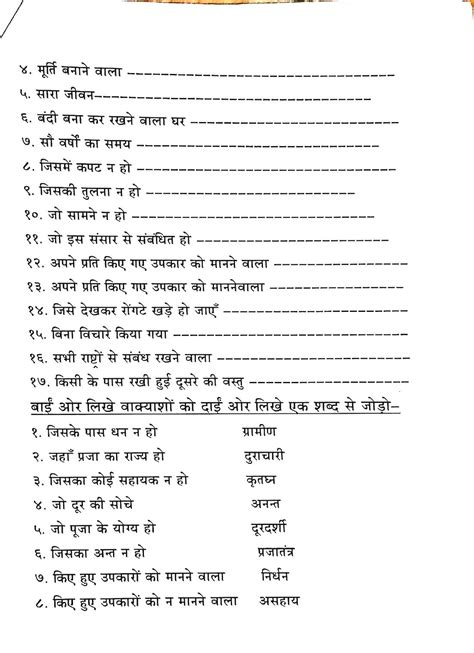 Middle School Grammar Worksheets Chapter 1 Worksheet Mogenk Paper Works