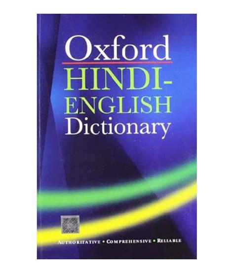 dictionary english  hindi   mobile