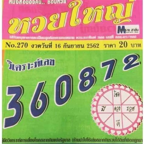 แนวทางแบ่งปัน เลขดับ ทุกสำนักหวย มาอัพเดทกันอีกแล้ว ในงวดนี้จะนำเอาเลขดับมาฝากให้พิจารณา สำหรับใครที่มีเลขเด่น หรือ. หวยใหญ่ งวดนี้ 16/11/62 - หวยไทยรัฐ เลขเด็ด เลขดัง หวยเด็ด ...