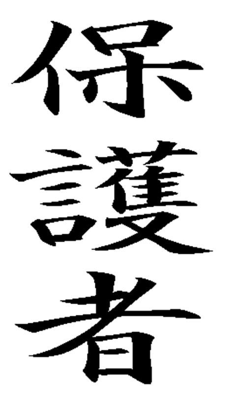 fimotilu: japanese word tattoos
