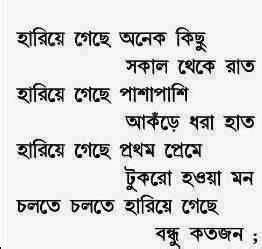 Bangla Special Kobita for Lonely People | I'm So Lonely...
