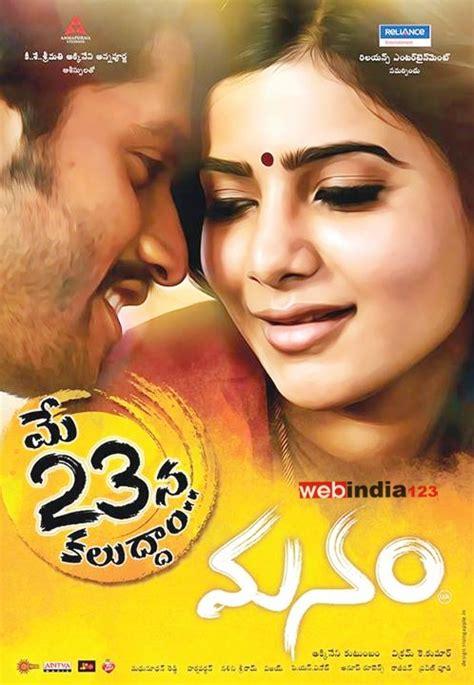 Manam Telugu Movie Trailer   Review   Stills