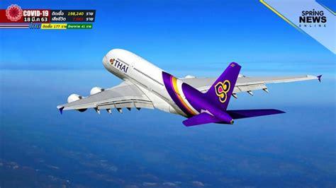 โควิด-19 ทำการบินไทยแย่ เตรียมลดภาระ ตำแหน่งงานที่ไม่จำเป็น