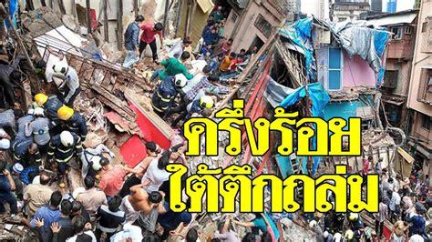 เร่งช่วยอินเดียครึ่งร้อย ตึกทาวน์เฮาส์ถล่ม เคราะห์ซ้ำหลัง ...