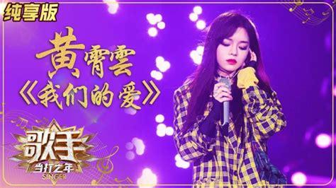 黄霄雲 我們的愛(歌手2020) MV・ピンイン付き歌詞 ...