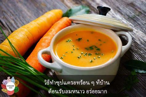 วิธีทำซุปแครอทร้อน ๆ ที่บ้าน ต้อนรับลมหนาว อร่อยมาก l กิน ...