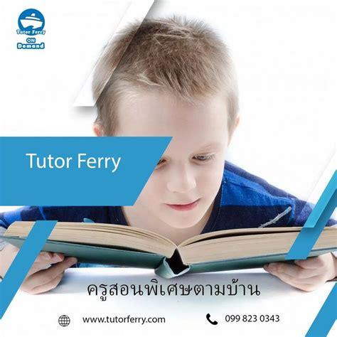 ปักพินโดย Tutor Ferry สอนพิเศษตามบ้าน ใน สอนพิเศษนครปฐม ใน ...