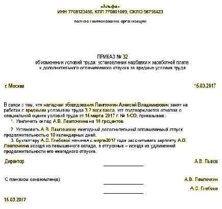 приказ о доплате за выполнение платных услуг