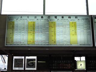 伊豆 箱根 鉄道 時刻 表
