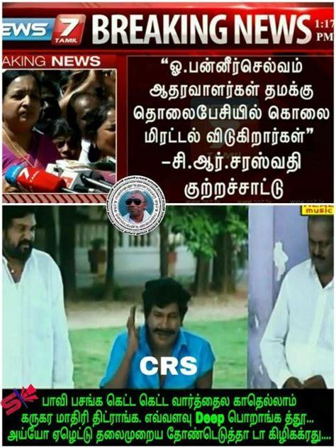 Cr Meme - cr saraswathi admk memes and speech