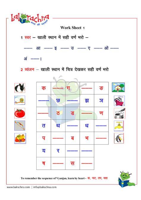 balrachna hindi varnamala swar vyanjan worksheets 1