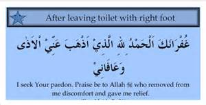 Dua For Entering Toilet With Meaning by Du A When Leaving Toilet Happy Land