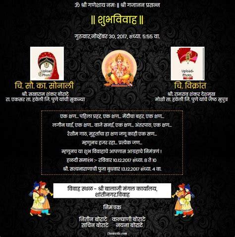 create    marathi wedding invitation card