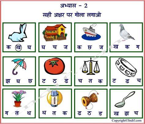 hindi alphabet exercise  languages learning hindi