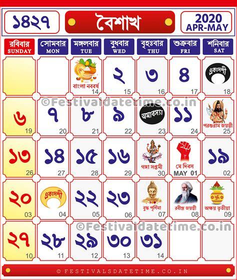 bengali calendar baisakh bengali