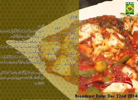 sopa urdu ingdrie ntes pizza sabzi zubaida tariq recipes in urdu cooking recipes urdu recipe no cook meals