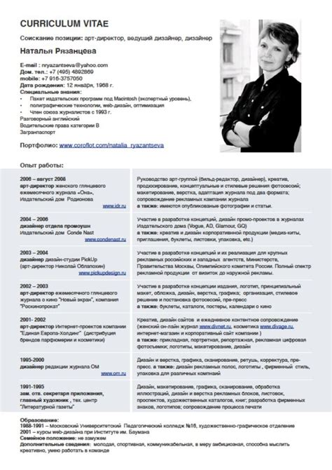 resume russian by ryazantseva at coroflot