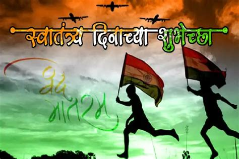Happy Independence Day 2020 Wishes, Messages, Quotes in ...
